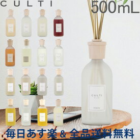 [全品送料無料]クルティ Culti ホームディフューザー スタイル 500ml ルームフレグランス Home Diffuser Stile スティック インテリア 天然香料 イタリア あす楽