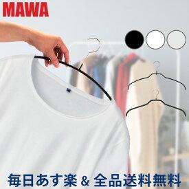 [全品送料無料] マワ ハンガー MAWA 各10本セット エコノミック レディースライン 30cm 36cm 40cm 46cm シルエット 28cm 36cm 41cm 45cm シルエットライト 42cm マワハンガー mawaハンガー すべらない まとめ買い シルバー おしゃれ スリム インテリア 新生活 ドイツ