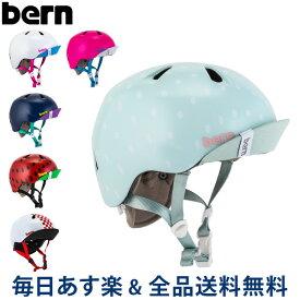 [全品送料無料] バーン Bern ヘルメット 女の子用 ニーナ オールシーズン キッズ 自転車 スノーボード スキー スケボー VJGS Nina スケートボード BMX ニナ あす楽