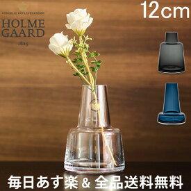 【GWもあす楽】[全品送料無料] ホルムガード Holmegaard 花瓶 フローラ フラワーベース 12cm Flora Vase H12 ガラス 一輪挿し シンプル 北欧 あす楽