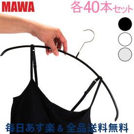 [全品送料無料] マワ MAWA ハンガー 各40本セット エコノミック 36cm 40cm マワハンガー mawaハンガー すべらない まとめ買い 機能的 インテリア 新生活
