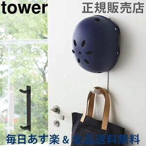 [全品送料無料] マグネットキッズヘルメットフック タワー tower 山崎実業 壁掛け フック 玄関 収納 マグネット バッグ コート掛け ヘルメット おしゃれ あす楽