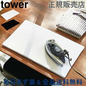 [全品送料無料] アイロン台 平型アイロン台 tower タワー 山崎実業 アイロンマット アイロンボード アイロン掛け 作業台 プレス台 卓上 おしゃれ あす楽