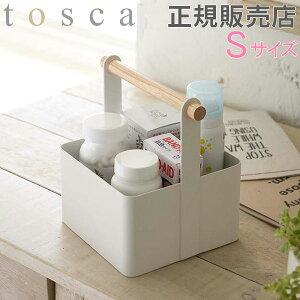[全品送料無料] ツールボックス S tosca トスカ 山崎実業 収納ボックス 救急箱 薬箱 くすり箱 収納ケース 整理ボックス おしゃれ ナチュラル シンプル あす楽