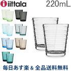 [全品送料無料] イッタラ iittala タンブラー グラス アイノアールト 220mL ペア 北欧 ガラス 食器 シンプル アアルト Aino Aalto Tumbler 2 set あす楽