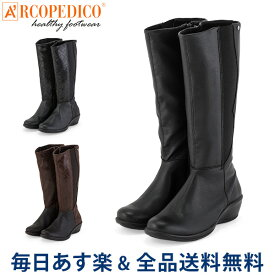 【あす楽】[全品送料無料] アルコペディコ Arcopedico ロングブーツ SARA サラ レディース ブーツ 4645 Boots コンフォートブーツ 軽量 外反母趾予防