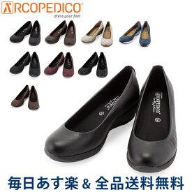 【あす楽】[全品送料無料] アルコペディコ Arcopedico パンプス L'ライン ドレス 5061630 レディース コンフォートパンプス 靴 シューズ 軽量 快適 外反母趾予防