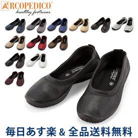 [全品送料無料] アルコペディコ Arcopedico バレエシューズ L'ライン バレリーナ ジオ1 5061690 レディース コンフォートパンプス 靴 軽量 外反母趾予防 あす楽