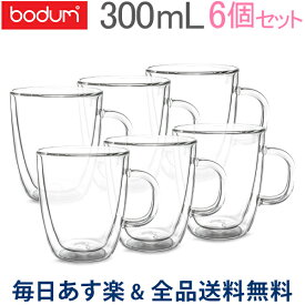 【あす楽】[全品送料無料] ボダム Bodum ビストロ ダブルウォールグラス 300mL 6個セット 保温 エスプレッソ マグ 10604-10-6US BISTRO DWG 二重構造 プレゼント