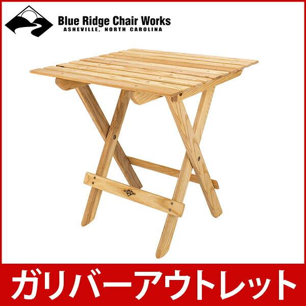 [全品送料無料]【赤字売り切り価格】 ブルーリッジ チェア ワークス Blue Ridge Chair Works 折りたたみテーブル アウトドア ブルーリッジ テーブル BRTB01W Blue Ridge Table 持ち運び アウトレット