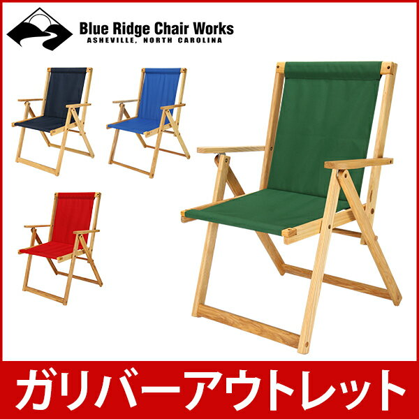 [全品送料無料]【赤字売り切り価格】 BlueRidgeChairWorks ブルーリッジチェアワークス (Blue Ridge Chair Works) ハイランドデッキチェア Highlands Deck Chair 【椅子・イス】 キャンプ アウトドア アウトレット