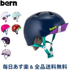 【あす楽】[全品送料無料] バーン Bern ヘルメット 女の子用 ニーナ オールシーズン キッズ 自転車 スノーボード スキー スケボー VJGS Nina スケートボード BMX ニナ
