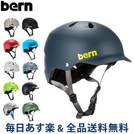 [全品送料無料] バーン BERN ヘルメット ワッツ Watts オールシーズン 大人 自転車 スノーボード スキー スケートボード BMX スノボー スケボー あす楽