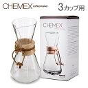 [全品送料無料]Chemex ケメックス コーヒーメーカー マシンメイド 3カップ用 ドリップ式 CM-1C 新生活