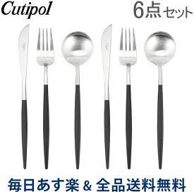 【あす楽】 [全品送料無料] クチポール Cutipol GOA(ゴア) ディナー6点セット(ナイフ/フォーク/テーブルスプーン) ブラック Black カトラリー セット おしゃれ
