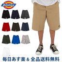 [全品送料無料] ディッキーズ Dickies ハーフパンツ メンズ ショートパンツ 42283 無地 大きいサイズ MENS パンツ 短パン ワークショーツ 定番 ストリート
