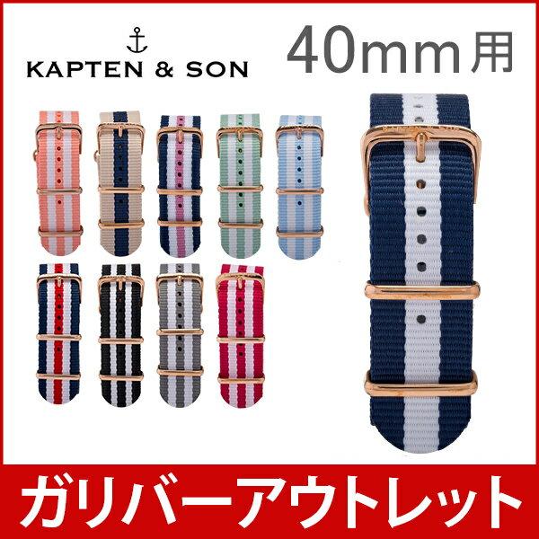 [全品送料無料]【赤字売切り価格】 キャプテン&サン Kapten&Son 付け替え用ベルト ナイロン 20mm(40mm用) ローズゴールド Campus Strap 腕時計 ストラップ レディース メンズ ユニセックス アウトレット