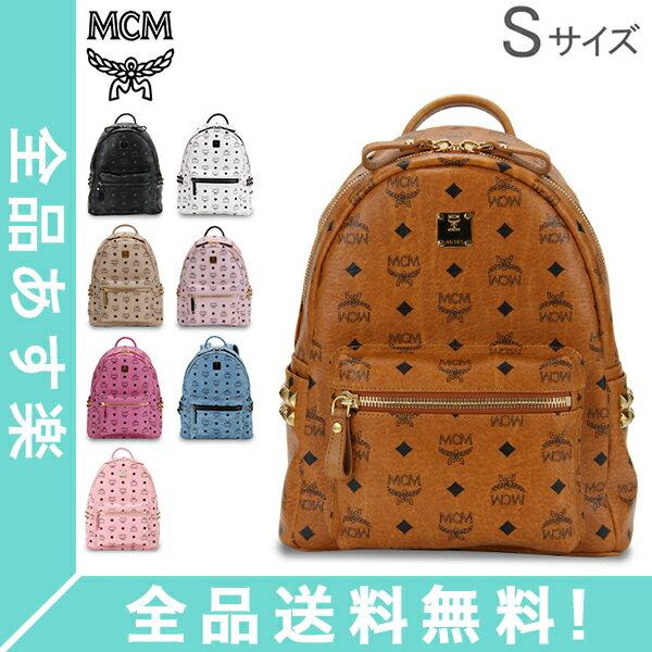 [全品送料無料] MCM エムシーエム リュック スターク Sサイズ バックパック STARK Backpack スタッズ リュックサック バッグ レザー 牛革 レディース メンズ