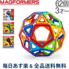 [全品送料無料] マグフォーマー おもちゃ 62ピース 知育玩具 キッズ アメリカ 面白い 子供 Magformers 空間認識 展開図 ラッピング対応可 送料無料 あす楽