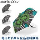 [全品送料無料] マリメッコ Marimekko 折りたたみ傘 コンパクト 傘 マリロゴ / ピッコロ / ピルプト パルプト / シイ…
