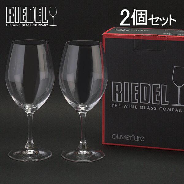 [全品送料無料]Riedel リーデル ワイングラス 2個セット オヴァチュア Ouverture レッドワイン Red Wine 6408/00 新生活