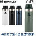 【あす楽】 [全品送料無料] スタンレー Stanley 水筒 新ロゴ クラシック 真空ワンハンドマグ 0.47L 10-06439 CLASSIC TRIGGER-ACTION TRAVEL MUG ステンレス 保温 保冷
