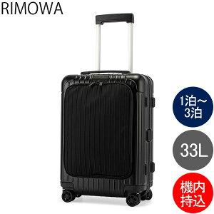 【GWもあす楽】[全品送料無料] リモワ RIMOWA エッセンシャル キャビン S 33L 機内持ち込み スーツケース キャリーケース キャリーバッグ 84252634 Essential Sleeve Cabin S 旧 ボレロ あす楽