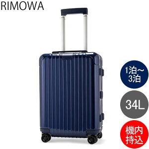 [全品送料無料] リモワ RIMOWA エッセンシャル キャビン S 34L 4輪 機内持ち込み スーツケース キャリーケース キャリーバッグ 83252604 Essential Cabin S 旧 サルサ あす楽