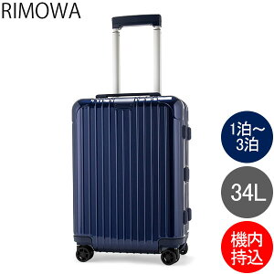 【GWもあす楽】[全品送料無料] リモワ RIMOWA エッセンシャル キャビン S 34L 4輪 機内持ち込み スーツケース キャリーケース キャリーバッグ 83252604 Essential Cabin S 旧 サルサ あす楽