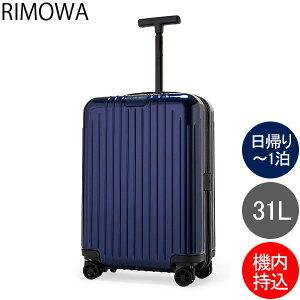 【GWもあす楽】[全品送料無料] リモワ RIMOWA エッセンシャル ライト キャビン S 31L 機内持ち込み スーツケース キャリーケース キャリーバッグ 82352604 Essential Lite Cabin S 旧 サルサエアー あす楽