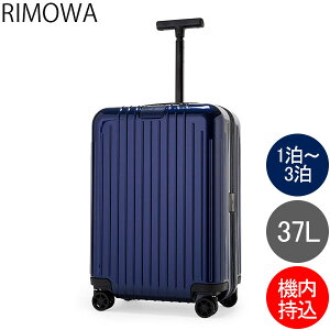 [全品送料無料] リモワ RIMOWA エッセンシャル ライト キャビン 37L 4輪 機内持ち込み スーツケース キャリーケース キャリーバッグ 82353604 Essential Lite Cabin 旧 サルサエアー あす楽