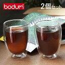 【エントリーでポイント5倍】 Bodum ボダム パヴィーナ ダブルウォールグラス 2個セット 0.35L Pavina 4559-10US Double Wa...