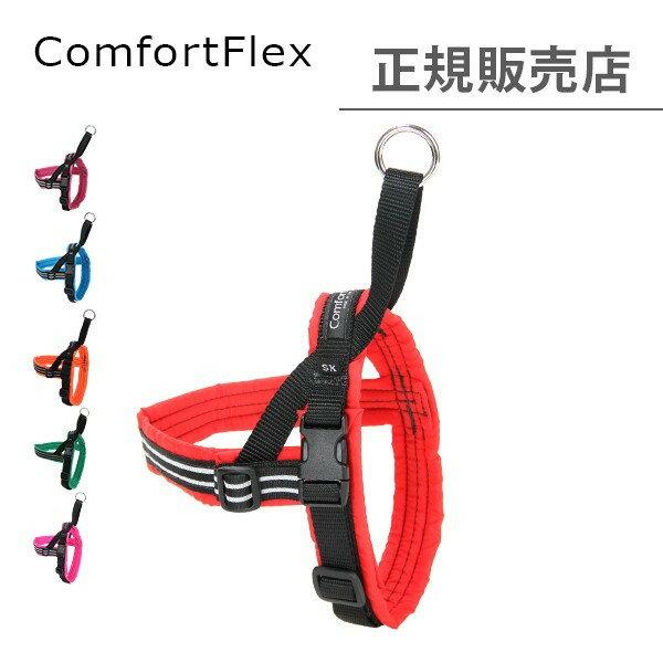 [全品送料無料]ComfortFlex コンフォートフレックス スポーツハーネス 正規販売店
