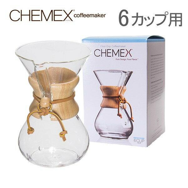 [全品送料無料]Chemex ケメックス コーヒーメーカー マシンメイド 6カップ用 ドリップ式 CM-6A 新生活