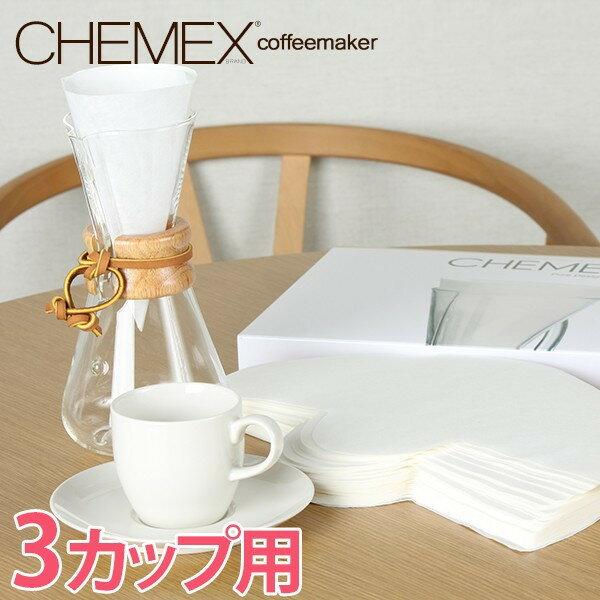 【全品3%OFFクーポン】【お盆もあす楽】[全品送料無料]Chemex ケメックス コーヒーメーカー フィルターペーパー 3カップ用 ボンデッド 100枚入 濾紙 FP-2 新生活
