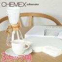 Chemex ケメックス コーヒーメーカー フィルターペーパー 3カップ用 ボンデッド 100枚入 濾紙 FP-2 ラッピング対応可 送料無料