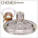 【今ならポイント5倍】Chemex ケメックス コーヒーメーカー 専用フタ CMC ラッピング対応可 送料無料