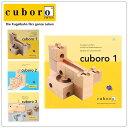 【お1人様1点限り】 Cuboro キュボロ (クボロ) Book cuboro キュボロブック1 (解説) キッズ・木のおもちゃ・積み木