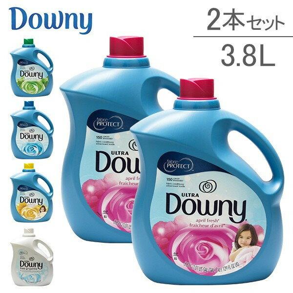 [全品送料無料]Downy ダウニー P&G ウルトラダウニー 3.8L 2本セット DOWNY US 柔軟剤 濃縮 アロマ 洗濯
