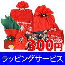 [全品送料無料]◆Xmas Gift Wrapping◆【あす楽対象外】◆1ラッピング300円◆必ずギフト対応可能な対象商品と同時に購…