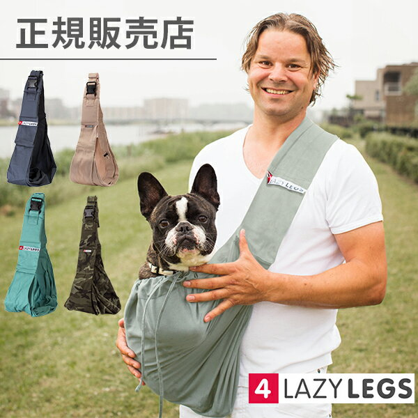 [全品送料無料] 4 レイジー レッグス 4 Lazy Legs キャリーバッグ ペットスリング 8718144960 PET CARRIER POCKET CANVAS 抱っこ紐 小型 犬 猫 正規販売店
