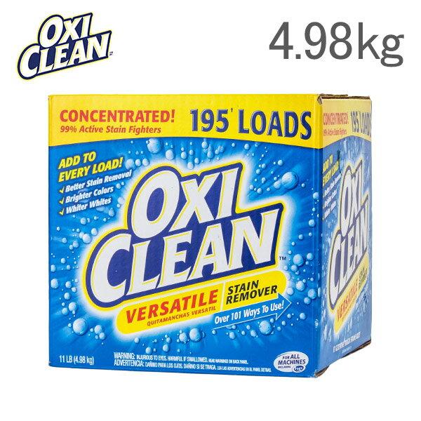 [全品送料無料]オキシクリーン OxiClean マルチパーパスクリーナー 4.98kg 大容量 洗剤 洗濯 掃除 漂白剤 コストコ 564551 Versatile
