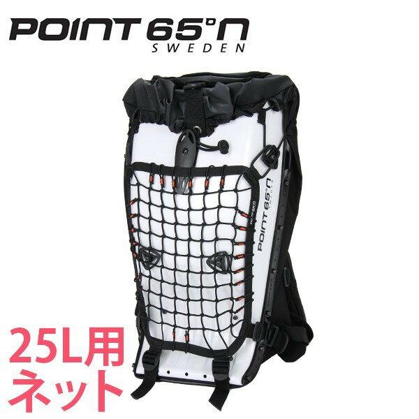 [全品送料無料]Point65 ポイント65 CARGO NETS カーゴネット Cargo Net 25L専用ネット ブラック 503149 リュック 北欧