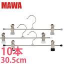 マワ ハンガー クリップ 30.5 × 10.5 × 2.5cm 305 × 105 × 25mm パンツ スカート用 ノンスリップ セット 収納 機能的 デザ...