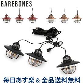[全品送料無料] ベアボーンズ リビング Barebones Living エジソン ストリングライト LED アウトドア キャンプ ガーデンライト 照明 Edison String Lights あす楽