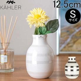 [全品送料無料]ケーラー Kahler オマジオ フラワーベース スモール 花瓶 陶器 パール シルバー Omaggio vase H125 花びん ベース デンマーク 北欧雑貨 おしゃれ ギフト あす楽