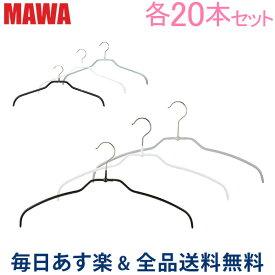 [全品送料無料] マワ MAWA ハンガー 各20本セット シルエット 28cm 36cm 41cm 45cm シルエットライト 42cm マワハンガー mawaハンガー すべらない まとめ買い 機能的 インテリア 新生活 ドイツ
