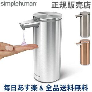 [全品送料無料] シンプルヒューマン simplehuman ソープディスペンサー 1年保証 充電式 センサーポンプ 自動 オート ディスペンサー 防水 ST104 キッチン