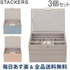 [全品送料無料]スタッカーズ STACKERS ジュエリーボックス 3個セット ジュエリーケース アクセサリーケース 大容量 収納 Classic Set of 3 Jewellery Box