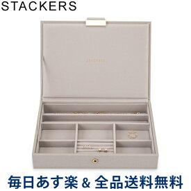 [全品送料無料]スタッカーズ STACKERS ジュエリーボックス 蓋付きボックス Classic Jewellery Box Lid ジュエリーケース アクセサリーケース 73750 グレージュ